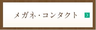 メガネ・コンタクト
